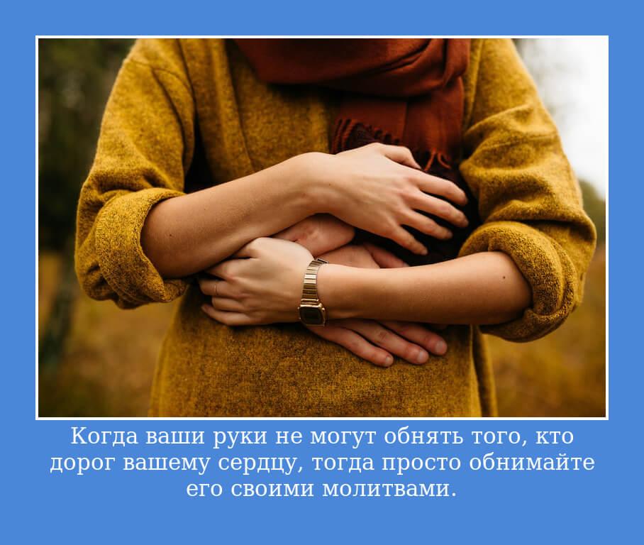 """На фото изображена цитата """"Когда ваши руки не могут обнять того, кто дорог вашему сердцу, тогда просто обнимайте его своими молитвами""""."""