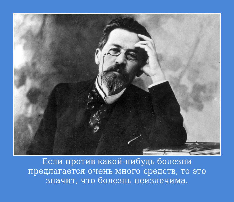 На фото изображена цитата Антона Чехова.