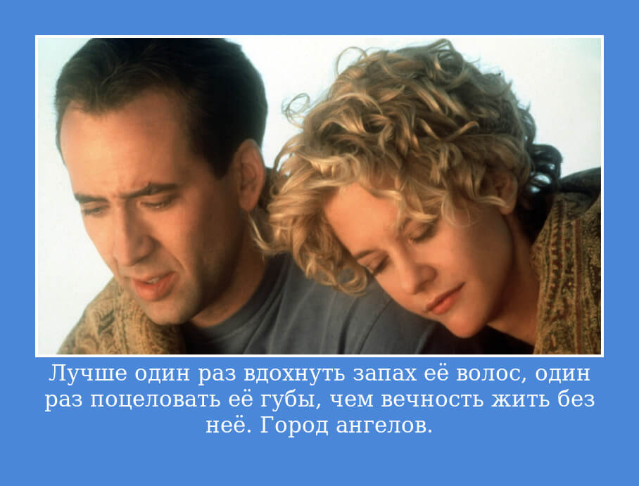 "На фото изображена цитата из фильма ""Город ангелов""."