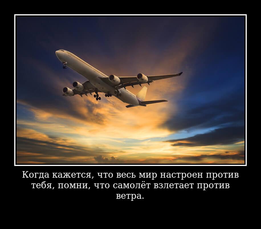 """На фото изображено высказывание """"Когда кажется, что весь мир настроен против тебя, помни, что самолёт взлетает против ветра""""."""