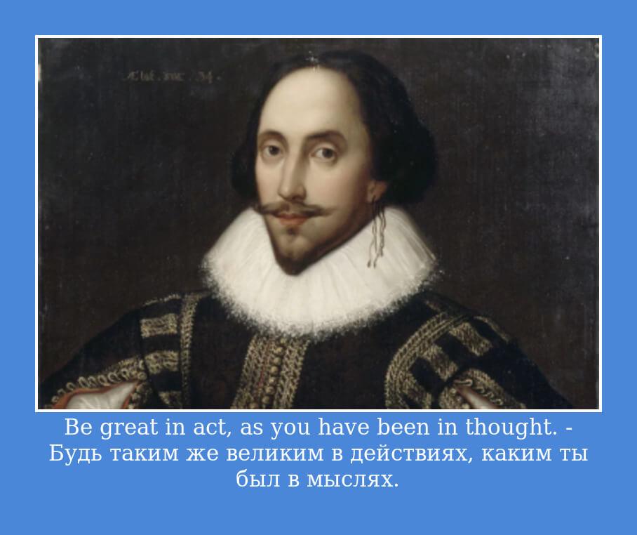 На фото изображено высказывание Шекспира.