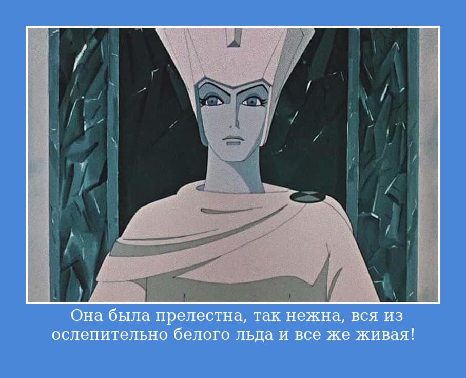 """На фото изображена цитата из книги """"Снежная королева""""."""