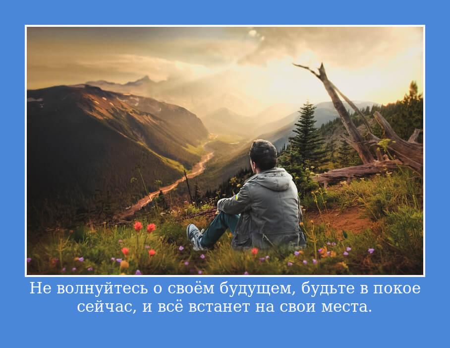 """На фото изображена цитата """"Не волнуйтесь о своём будущем, будьте в покое сейчас, и всё встанет на свои места""""."""