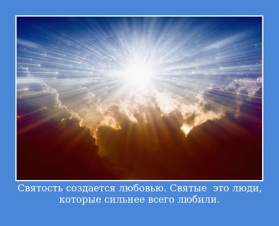 """На фото изображена цитата """"Святость создается любовью. Святые – это люди, которые сильнее всего любили""""."""