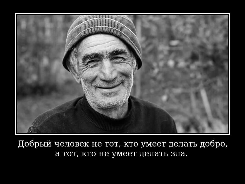 "На фото изображена цитата ""Добрый человек не тот, кто умеет делать добро, а тот, кто не умеет делать зла""."