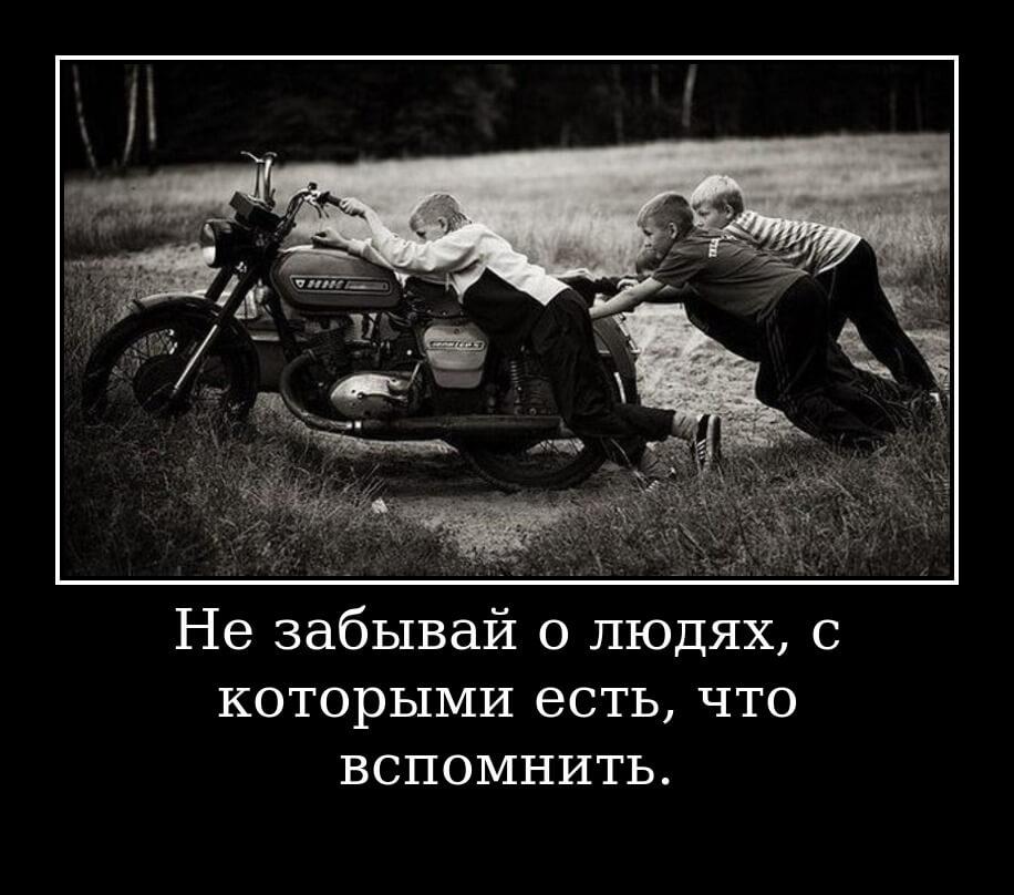 """На фото изображено высказывание """"Не забывай о людях, с которыми есть, что вспомнить""""."""
