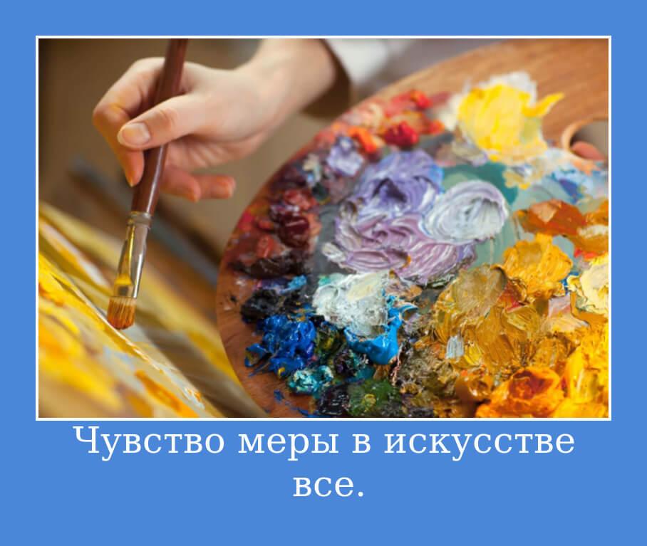 "На фото изображена цитата ""Чувство меры в искусстве — все""."