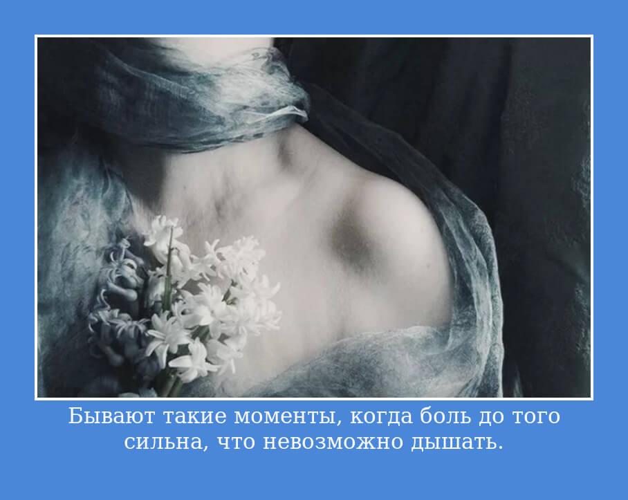 """На фото изображена цитата """"Бывают такие моменты, когда боль до того сильна, что невозможно дышать""""."""