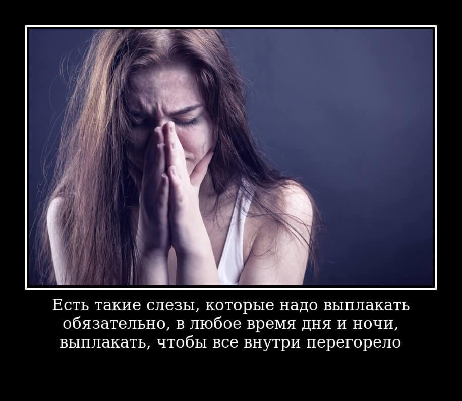 """На фото изображено высказывание """"Есть такие слезы, которые надо выплакать обязательно, в любое время дня и ночи, выплакать, чтобы все внутри перегорело...""""."""