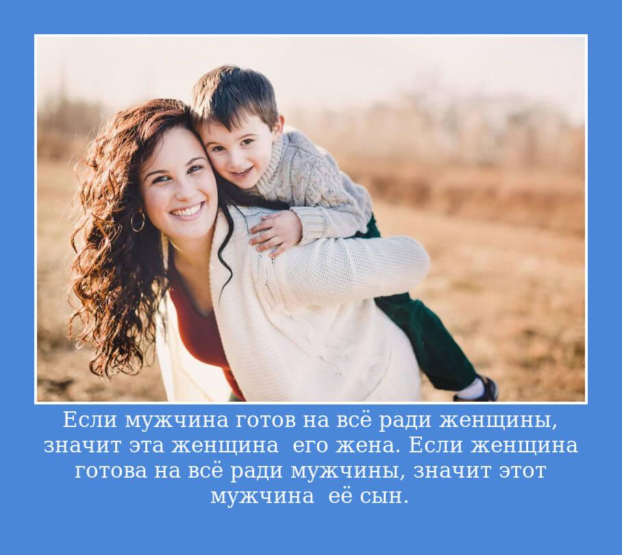 На фото изображена цитата про мать и сына.