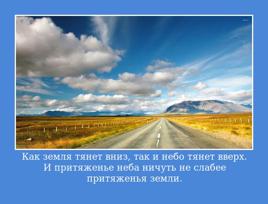 """На фото изображено высказывание """"Как земля тянет вниз, так и небо тянет вверх. И притяженье неба ничуть не слабее притяженья земли""""."""