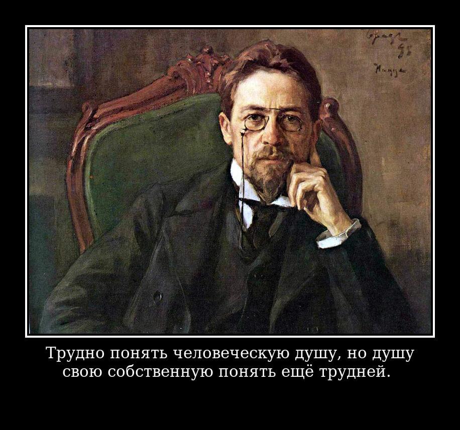 На фото изображена цитата их произведения Чехова.