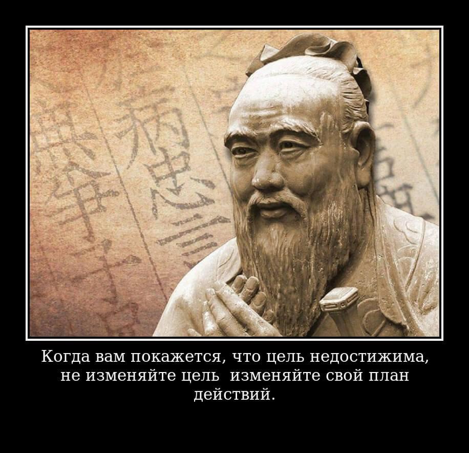 На фото изображена цитата Конфуция про цель в жизни.