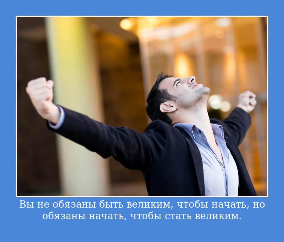 """На фото изображена цитата """"Вы не обязаны быть великим, чтобы начать, но обязаны начать, чтобы стать великим""""."""