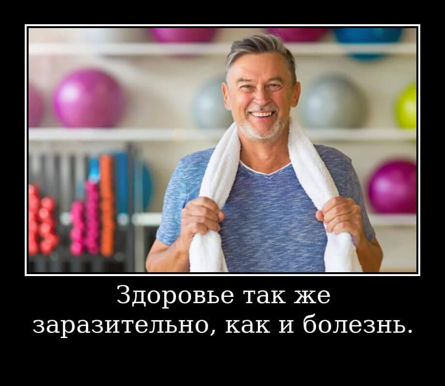 """НА фото изображена цитата """"Здоровье так же заразительно, как и болезнь""""."""