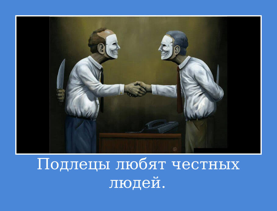 """На фото изображена цитата """"Подлецы любят честных людей""""."""
