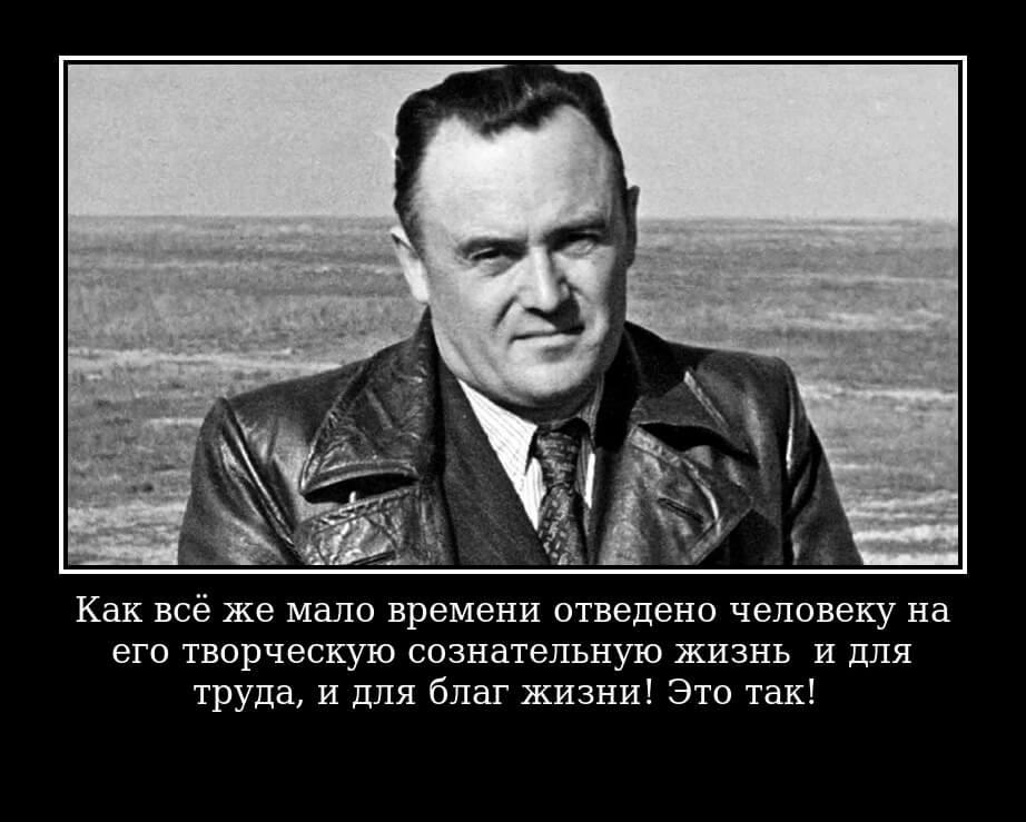 На фото изображено высказывание основоположника космонавтики Сергея Короолева.