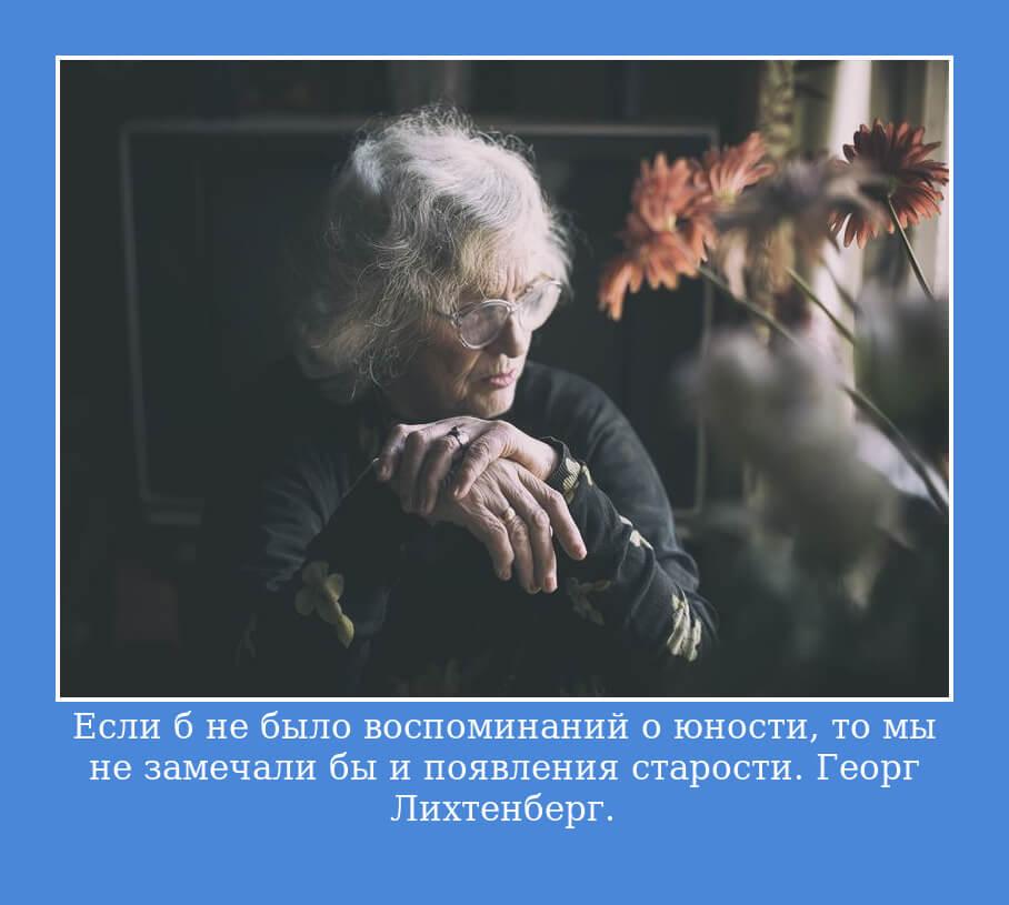 """На фото изображена фраза """"Если б не было воспоминаний о юности, то мы не замечали бы и появления старости. Георг Лихтенберг""""."""