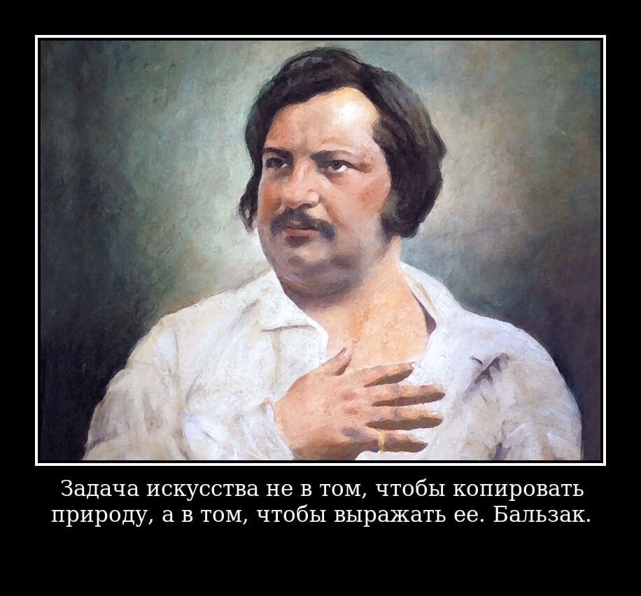 На фото изображкена цитата Бальзака об искусстве.