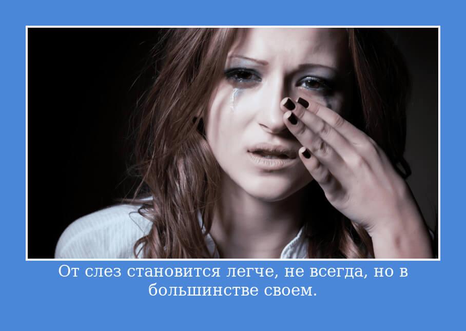 """На фото изображена цитата """"От слез становится легче, не всегда, но в большинстве своем""""."""