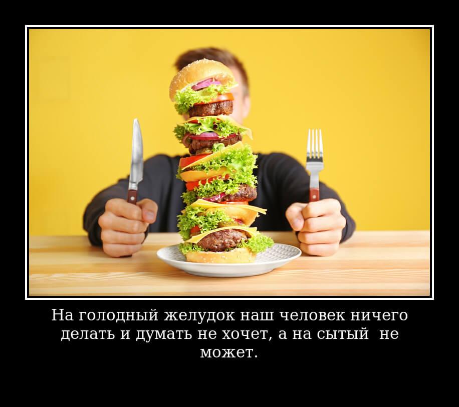 """На фото изображена фраза Фаины Раневской """"На голодный желудок наш человек ничего делать и думать не хочет, а на сытый — не может""""."""