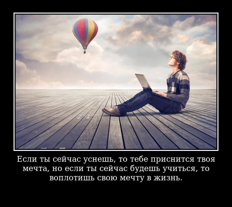 На фото изображена мотивирующая цитата про учебу.