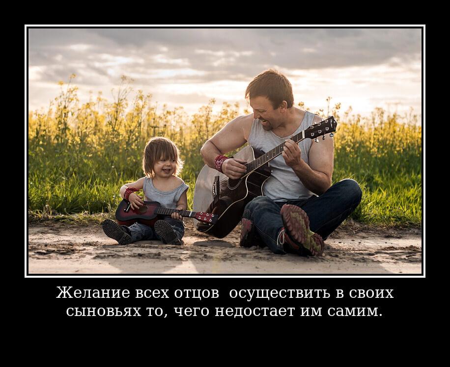 На фото изображено высказывание про отца и сына.