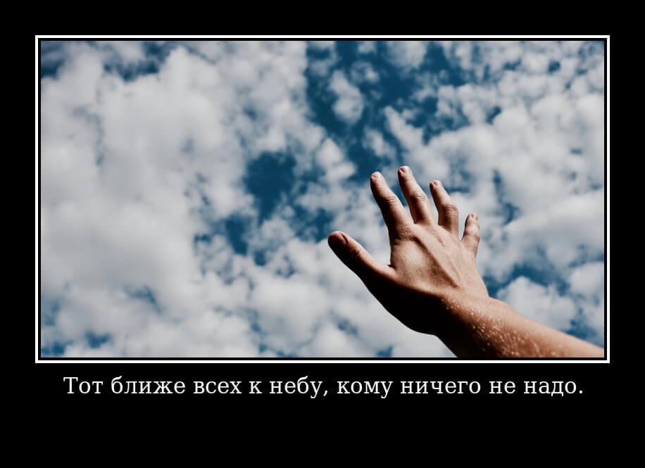 "На фото изображена фраза ""Тот ближе всех к небу, кому ничего не надо""."