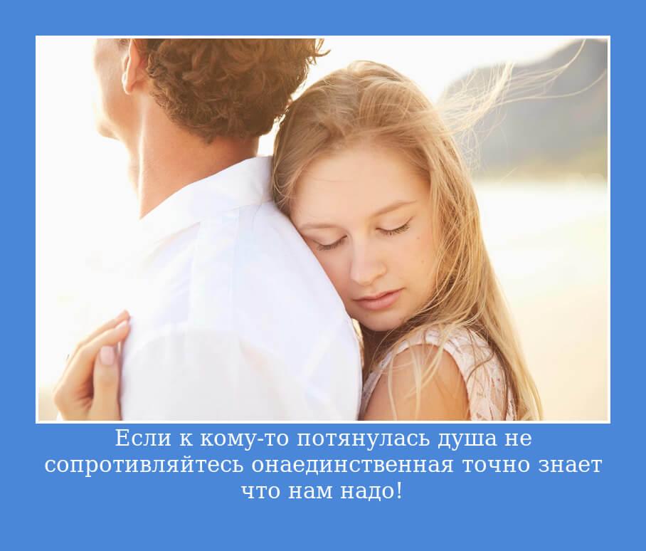 """На фото изображена цитата """"Если к кому-то потянулась душа… не сопротивляйтесь… она…единственная точно знает… что нам надо""""."""