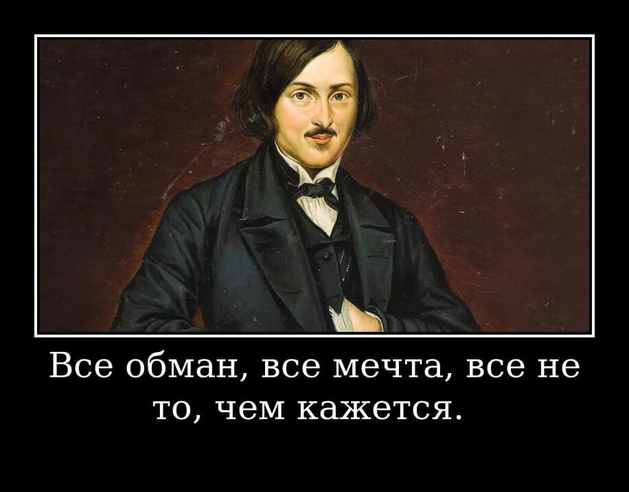 На фото изображена цитата Николая Гоголя.