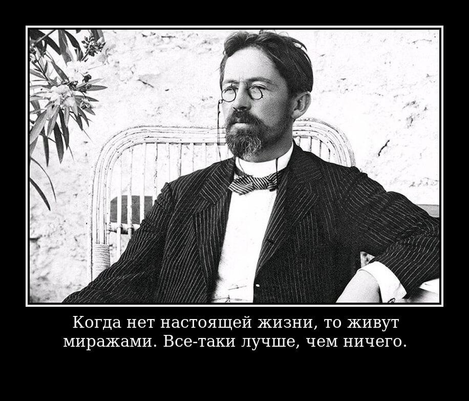 На фото изображено высказывание из произведения Чехова.