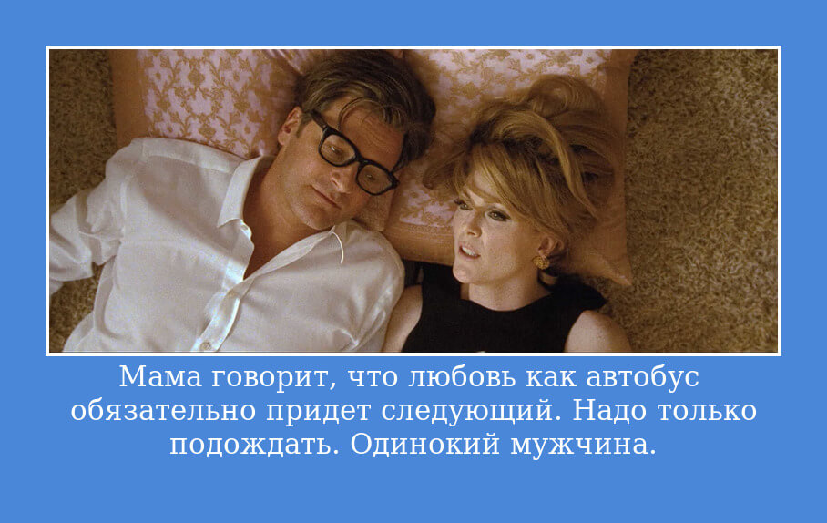 """На фото изображена цитата из фильма """"Одинокий мужчина""""."""