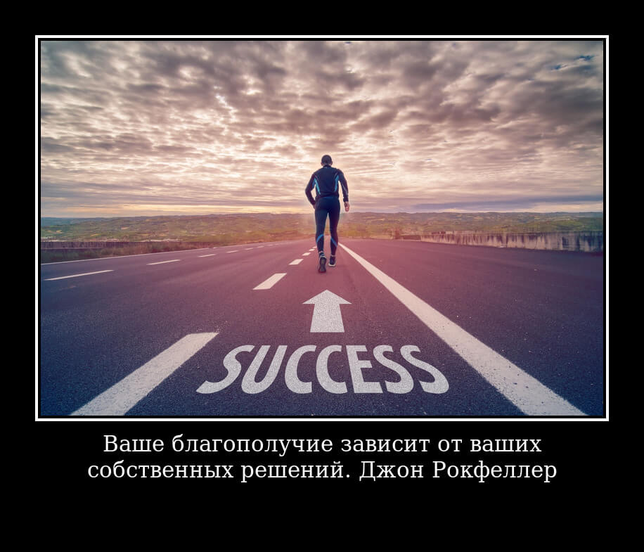 "На фото изображена цитата ""Ваше благополучие зависит от ваших собственных решений. Джон Рокфеллер""."