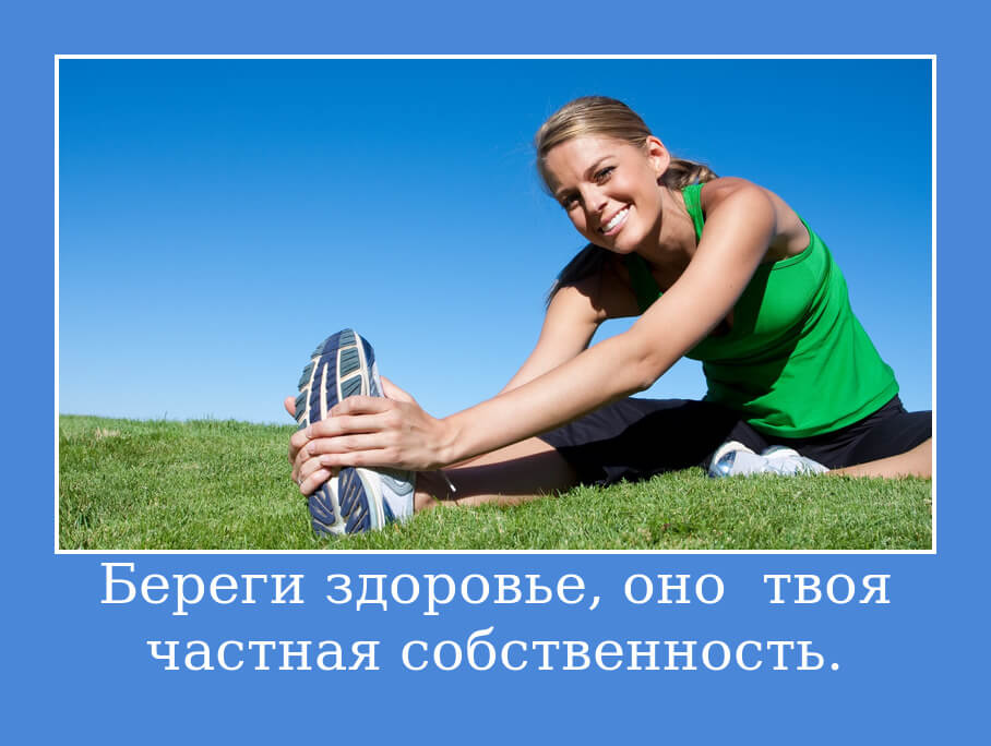 На фото изображена цитата про здоровье.
