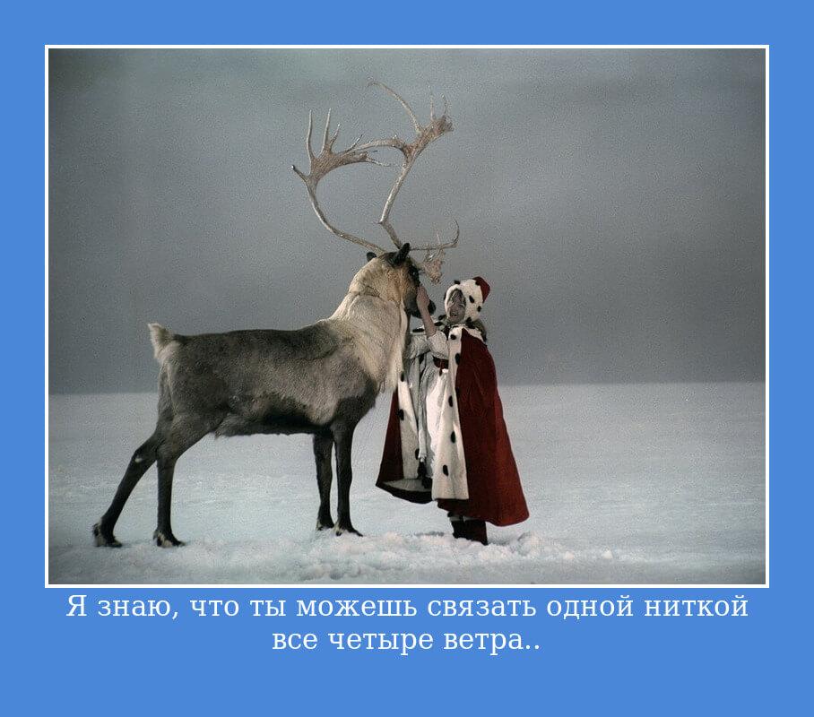 """На фото изображена цитата из сказки """"Снежная королева""""."""