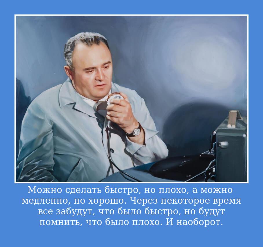 На фото изображена цитата Сергея Королева.