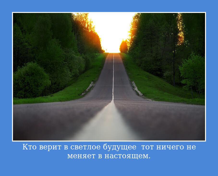 """На фото изображена цитата """"Кто верит в светлое будущее — тот ничего не меняет в настоящем""""."""