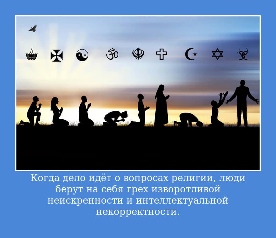 На фото изображена цитата о религиях.