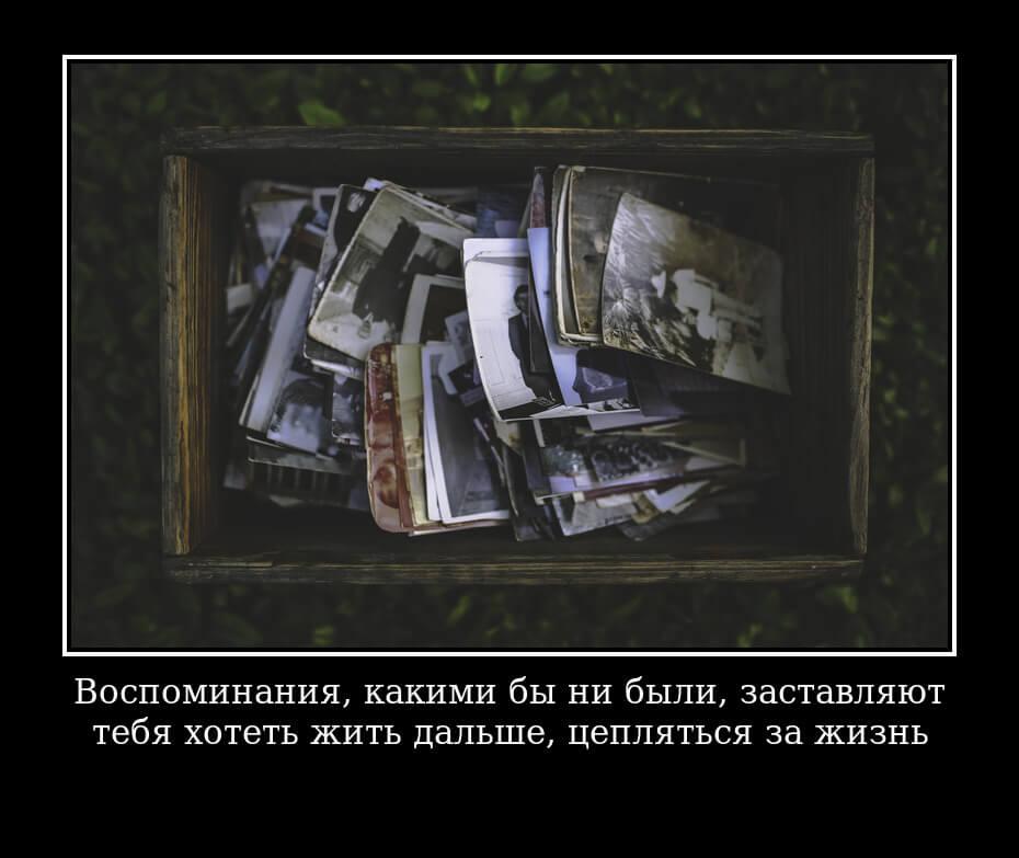 На фото изображена цитата про воспоминания.