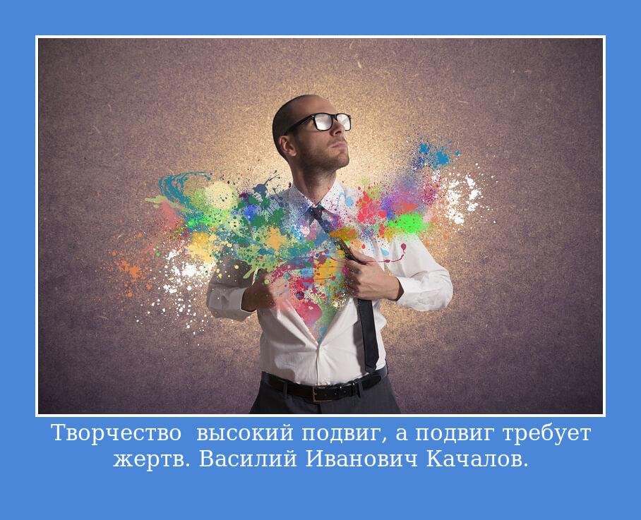 На фото изображена цитата про творчество.