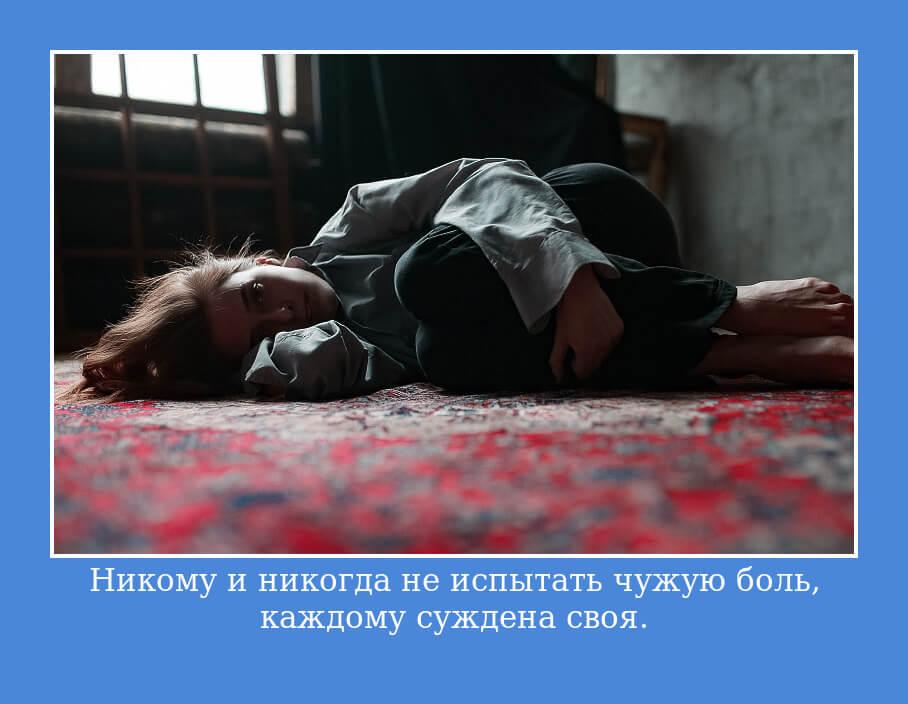 """На фото изображена фраза """"Никому и никогда не испытать чужую боль, каждому суждена своя""""."""