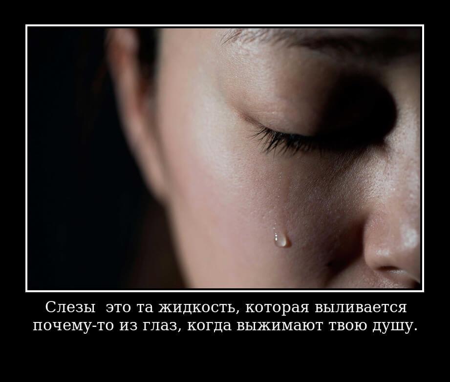 """На фото изображена фраза """"Слезы — это та жидкость, которая выливается почему-то из глаз, когда выжимают твою душу""""."""