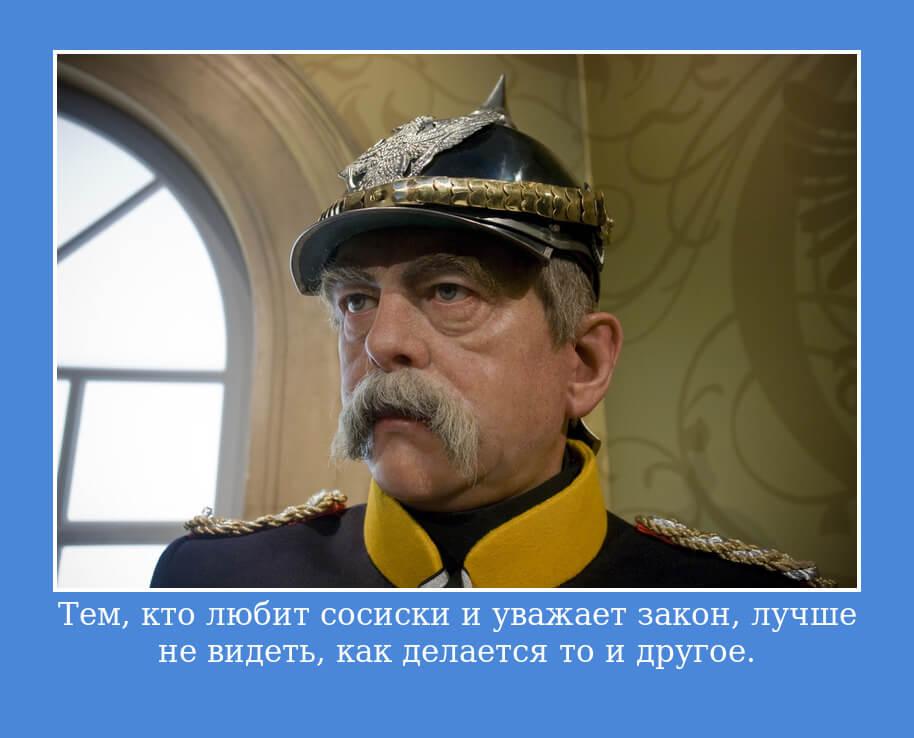 На фото изображена цитата Отто фон Бисмарка.