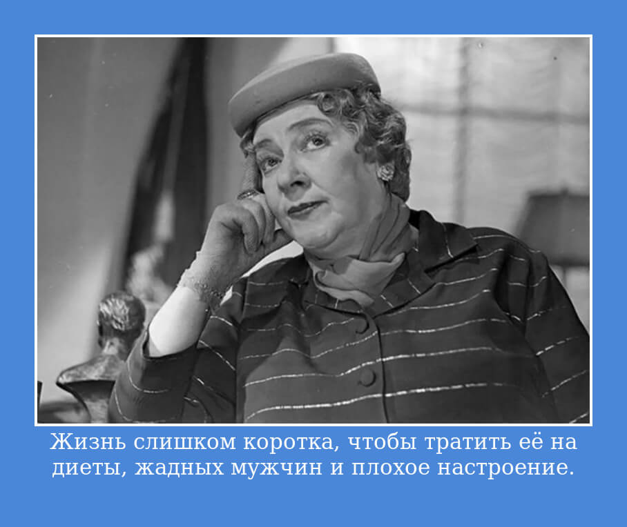 На фото изображено высказывание Фаины Раневской.