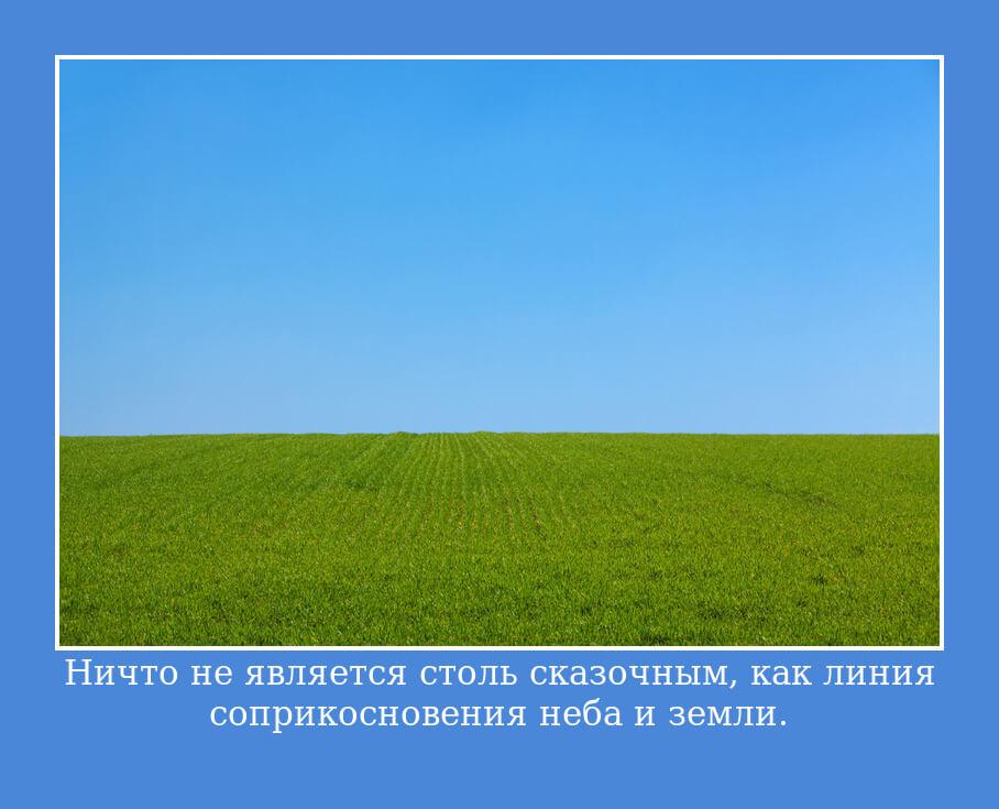 """На фото изображена цитата """"Ничто не является столь сказочным, как линия соприкосновения неба и земли""""."""