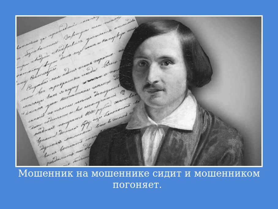 На фото изображена фраза Николая Гоголя.