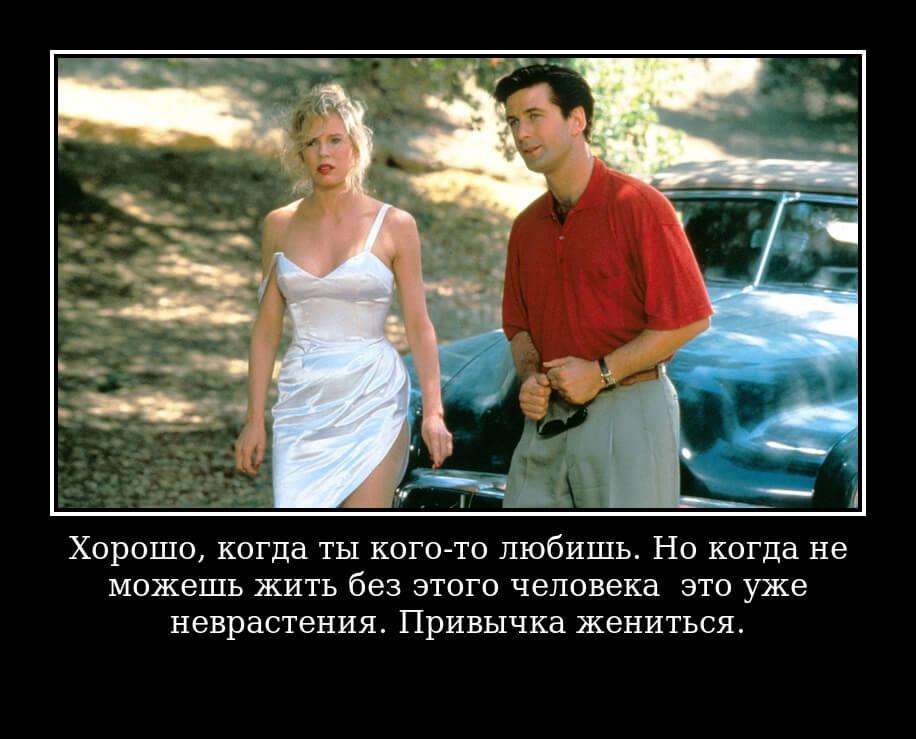 """На фото изображена цитата из фильма""""Привычка жениться""""."""