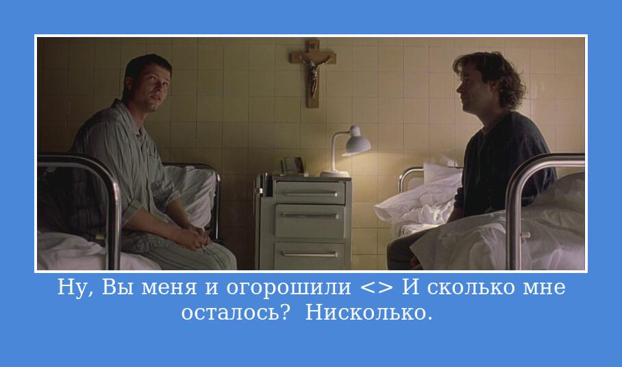 """На фото изображена цитата из фильма """"Достучаться до небес""""."""