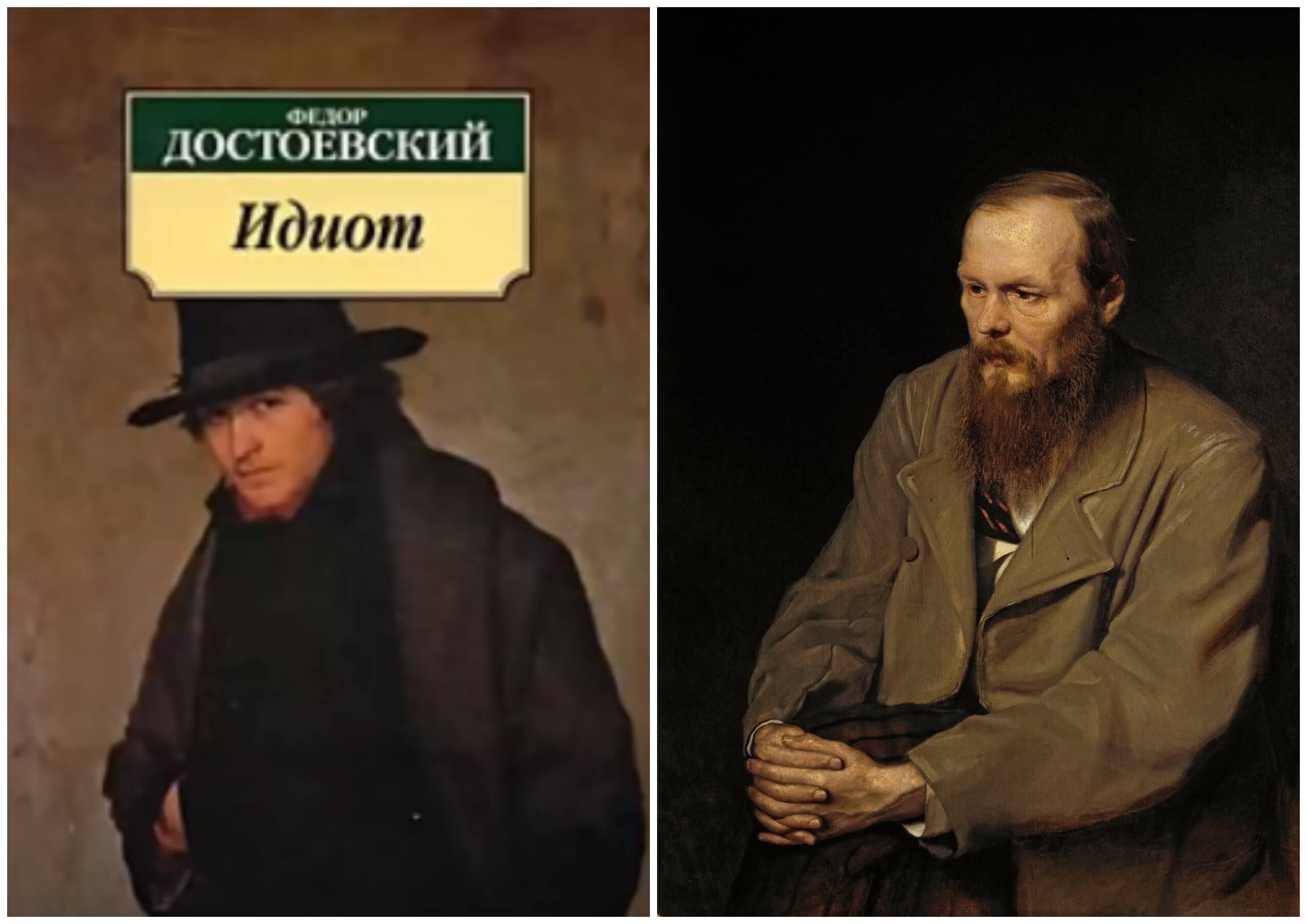 """На фото изображена обложка романа """"Идиот"""" и Достоевский."""