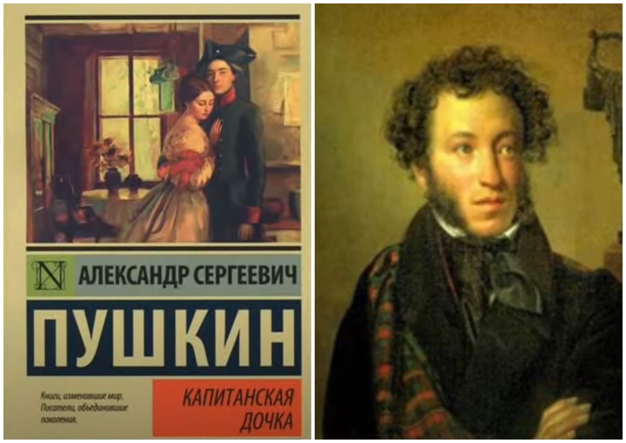 "На фото изображен Александр Пушкин и обложка его романа ""Капитанская дочка""."